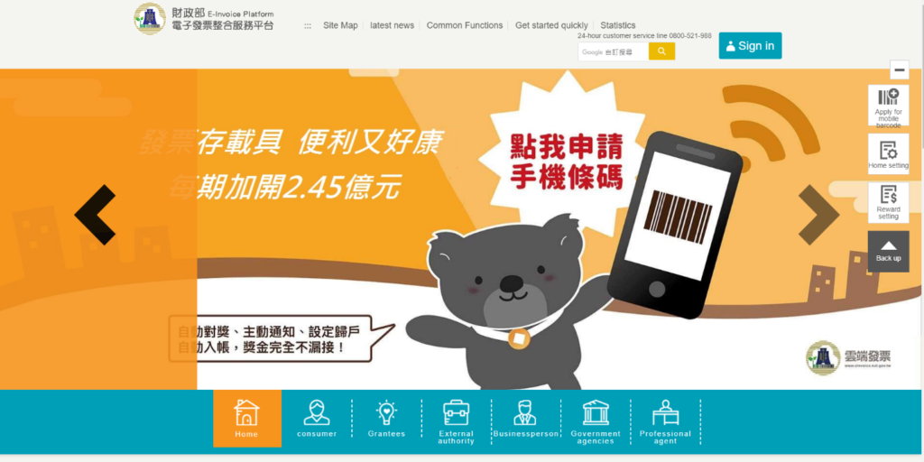 Taiwan government's e-invoice platform