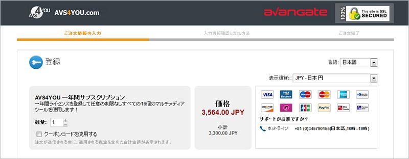 avs4you shopping cart localizaed japan